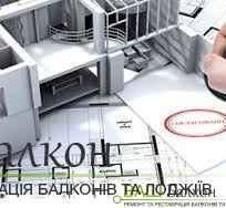 Дозвільна документація на прибудову - на балкон Львів