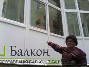 Металопластикові балкони Львів - Ваш Балкон