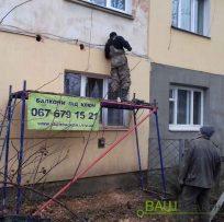 Підошва для балкона Львів
