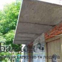 Заливання плити - Ваш Балкон