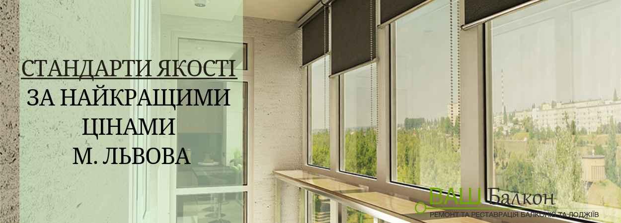 Ваш Балкон Львів
